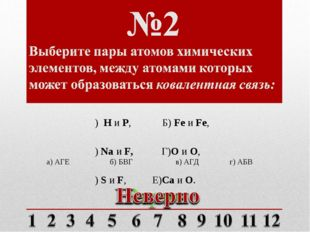 б) БВГ а) АГЕ г) АБВ в) АГД А) Н и Р, Б) Fe и Fe, В) Na и F, Г)О и О, Д) S и