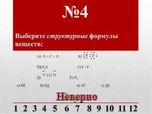 а) ВЕ в) АГ б) БД г) ДБ А) О = С = О Б) В) K2S Г) F - F Д) Е) Н2