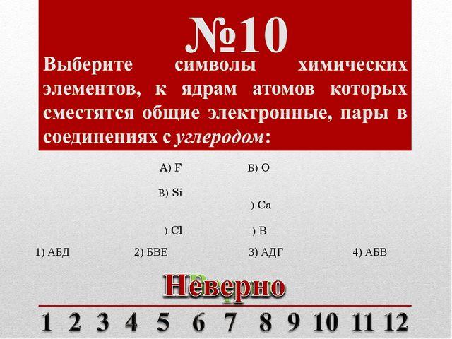 1) АБД 2) БВЕ 3) АДГ 4) АБВ Г) Сa А) F Б) О В) Si Д) Сl Е) B