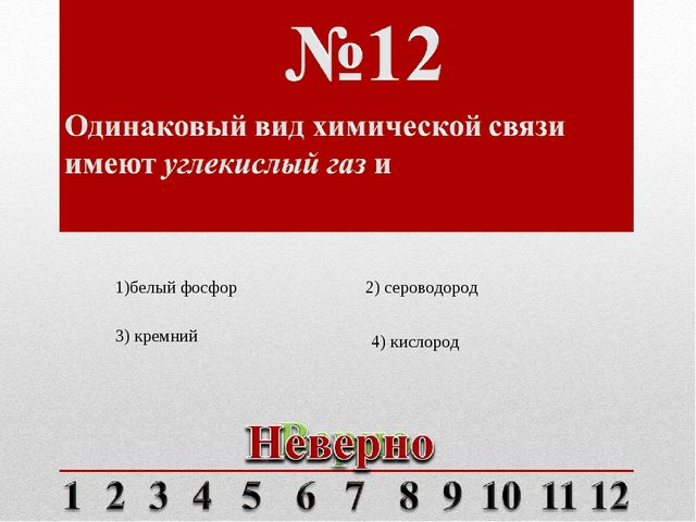 1)белый фосфор 2) сероводород 3) кремний 4) кислород