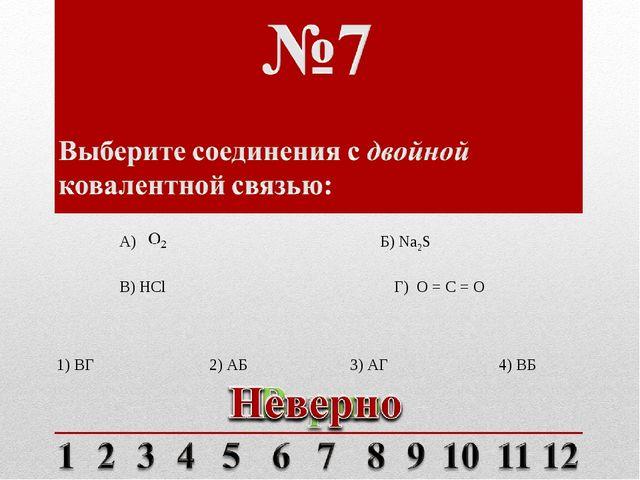1) ВГ 2) АБ 3) АГ 4) ВБ В) HCl А) Г) О = С = О Б) Na2S