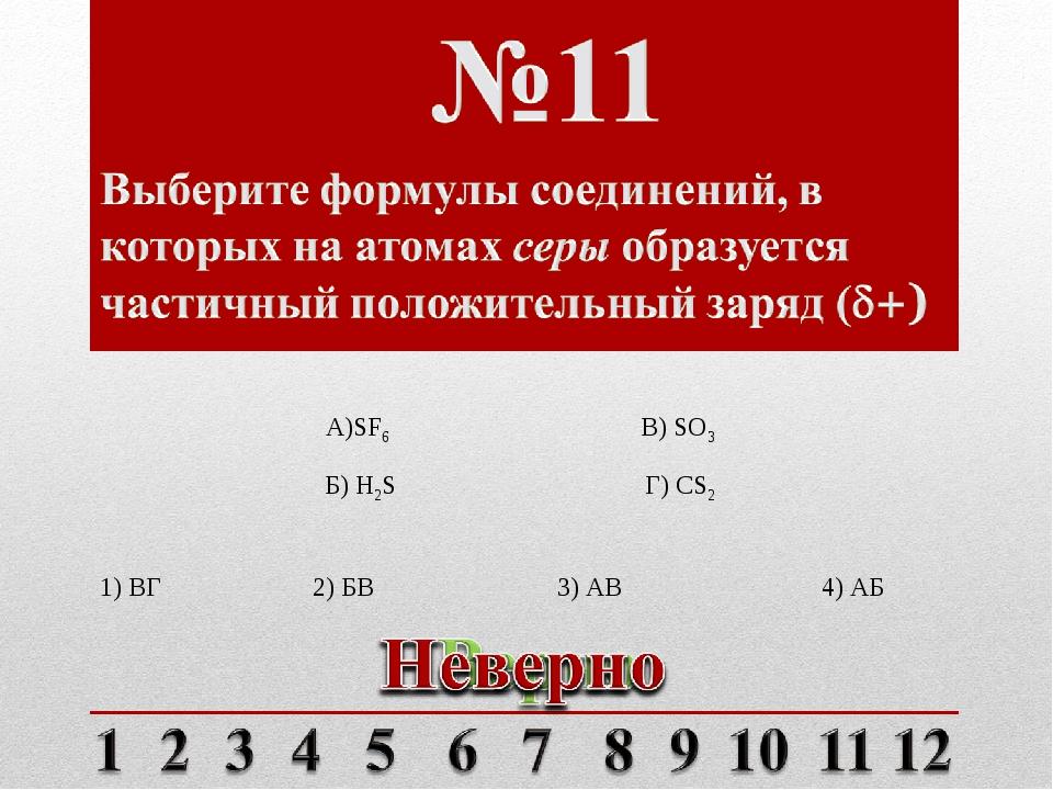 3) АВ 2) БВ 1) ВГ 4) АБ А)SF6 Б) H2S В) SO3 Г) CS2