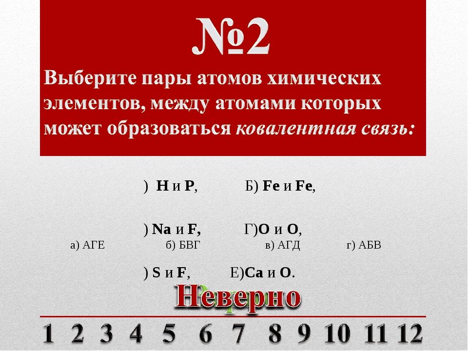 б) БВГ а) АГЕ г) АБВ в) АГД А) Н и Р, Б) Fe и Fe, В) Na и F, Г)О и О, Д) S и...