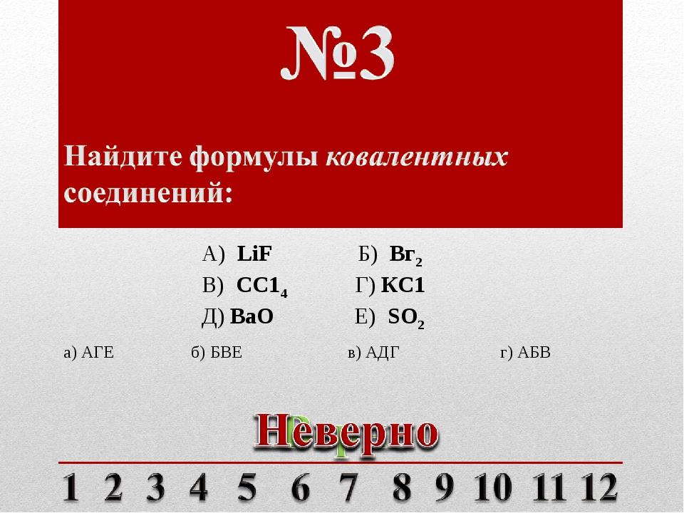 а) АГЕ б) БВЕ в)АДГ г) АБВ А) LiF Б) Вг2 В) СС14 Г) КС1 Д) ВаО Е) SO2