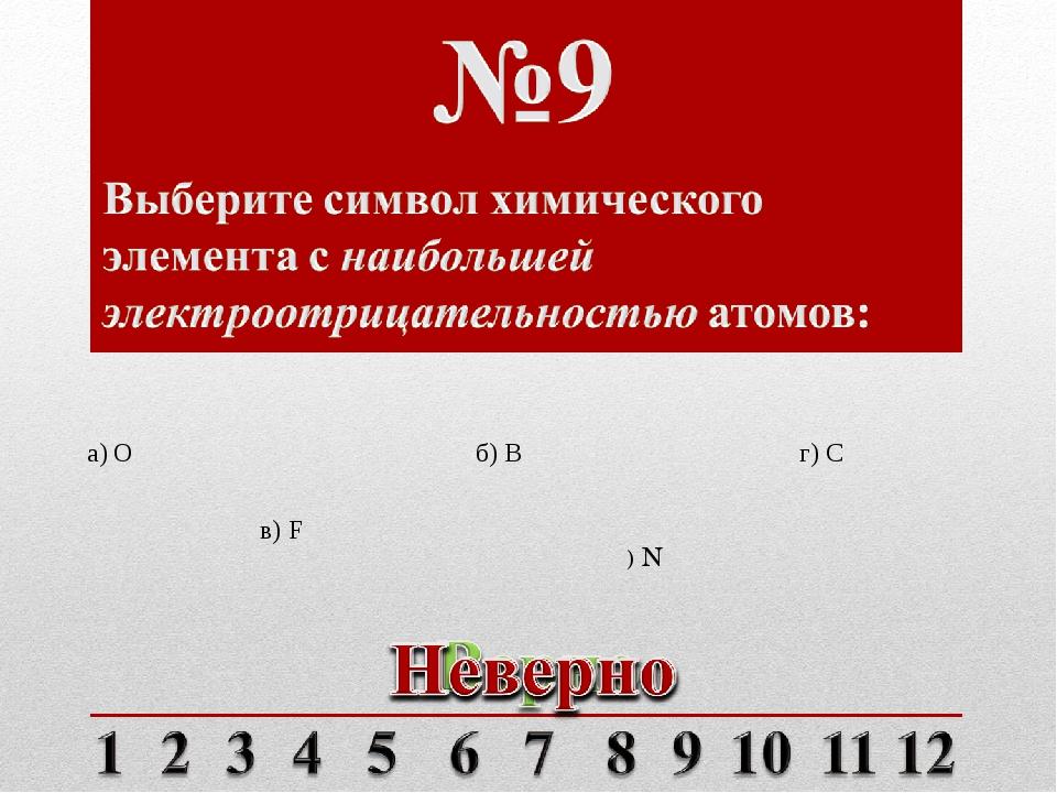 а) O в) F б) B г) С д) N