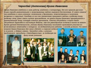 Чернобай (Антонова) Ирина Ивановна Ирина Ивановна влюблена в свою работу, вл