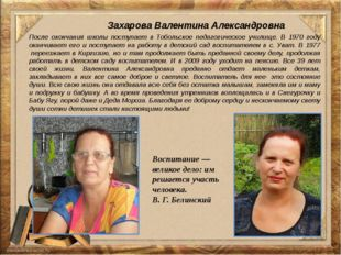 Захарова Валентина Александровна После окончания школы поступает в Тобольское