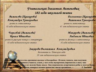Учительская династия Антоновых 182 года школьной жизни Антонова (Кунгурова) Б