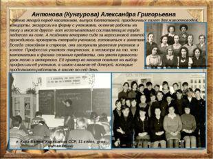 Антонова (Кунгурова) Александра Григорьевна Чтение лекций перед населением,