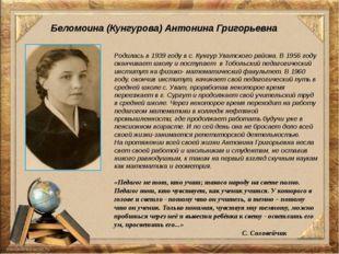 Беломоина (Кунгурова) Антонина Григорьевна Родилась в 1939 году в с. Кунгур У