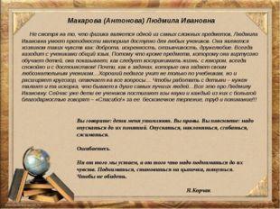 Макарова (Антонова) Людмила Ивановна  Не смотря на то, что физика является о