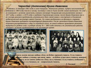 Чернобай (Антонова) Ирина Ивановна Родилась 15 декабря 1962 года в селе Наза