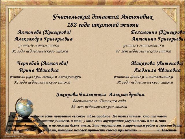 Учительская династия Антоновых 182 года школьной жизни Антонова (Кунгурова) Б...