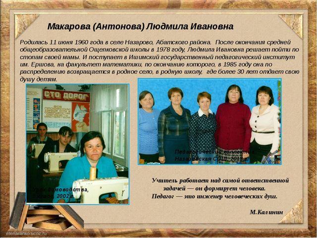 Макарова (Антонова) Людмила Ивановна Родилась 11 июня 1960 года в селе Назаро...