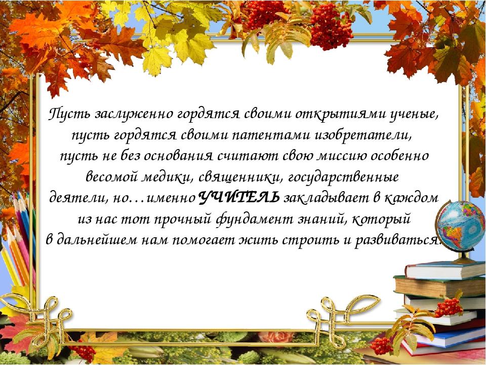 Пусть заслуженно гордятся своими открытиями ученые, пусть гордятся своими пат...