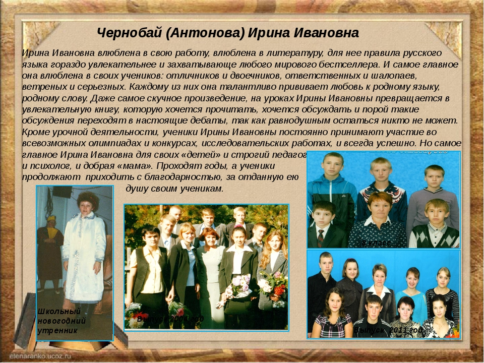 Чернобай (Антонова) Ирина Ивановна Ирина Ивановна влюблена в свою работу, вл...