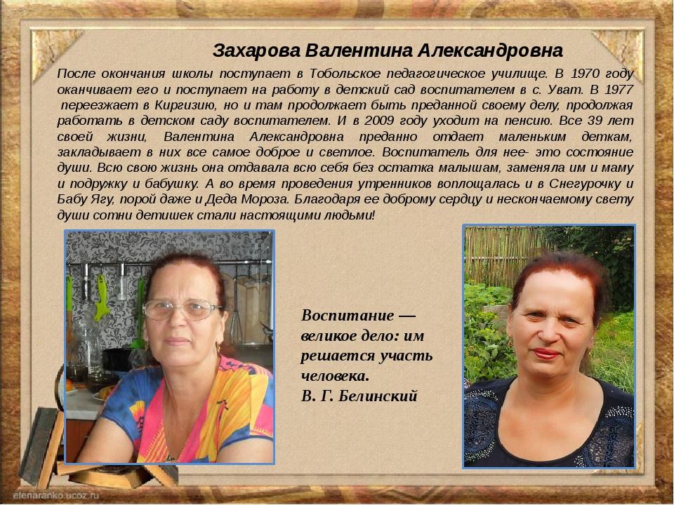 Захарова Валентина Александровна После окончания школы поступает в Тобольское...