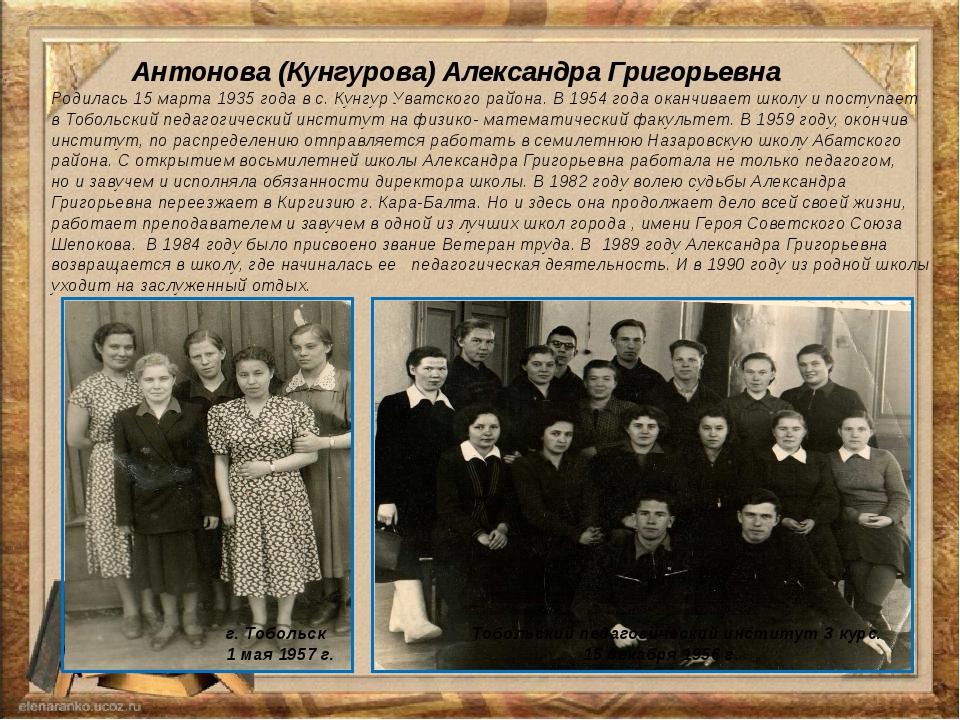 Антонова (Кунгурова) Александра Григорьевна Родилась 15 марта 1935 года в с....