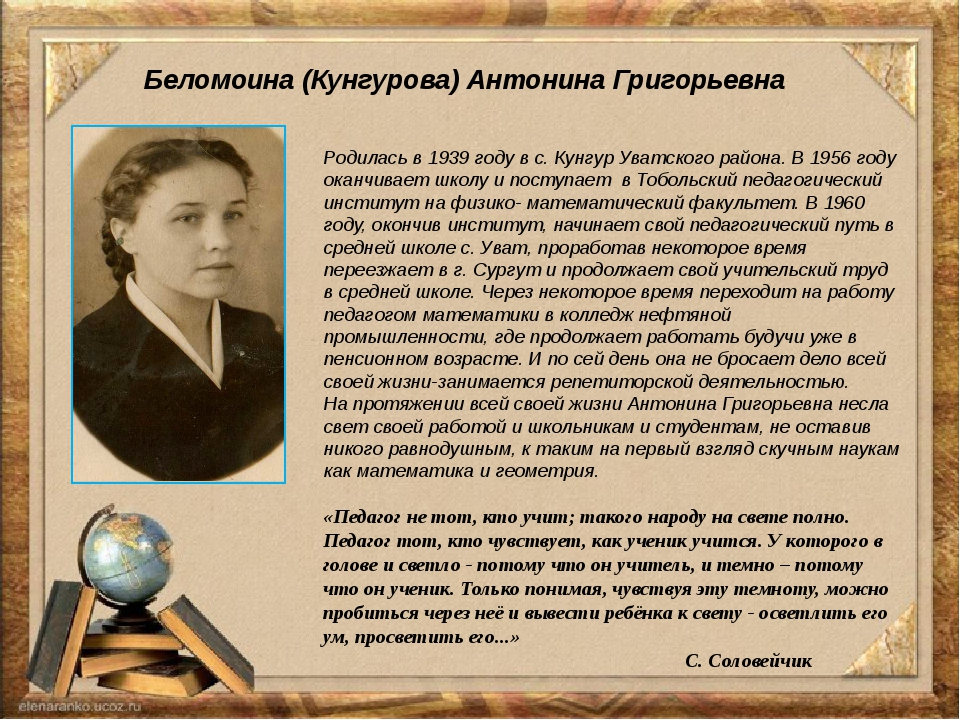 Беломоина (Кунгурова) Антонина Григорьевна Родилась в 1939 году в с. Кунгур У...