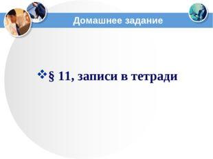 Домашнее задание § 11, записи в тетради