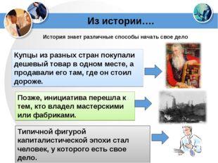 Из истории…. История знает различные способы начать свое дело Купцы из разных