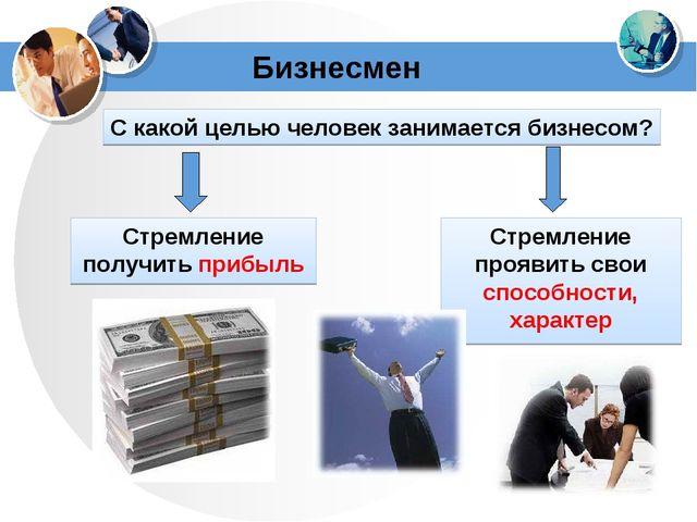 Бизнесмен С какой целью человек занимается бизнесом? Стремление получить приб...