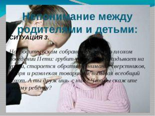 Непонимание между родителями и детьми: СИТУАЦИЯ 3. На родительском собрании г