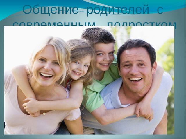 Общение родителей с современным подростком