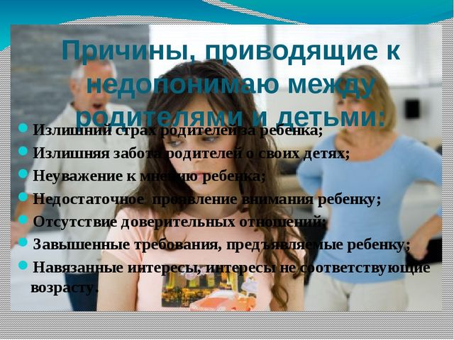 Причины, приводящие к недопонимаю между родителями и детьми: Излишний страх р...
