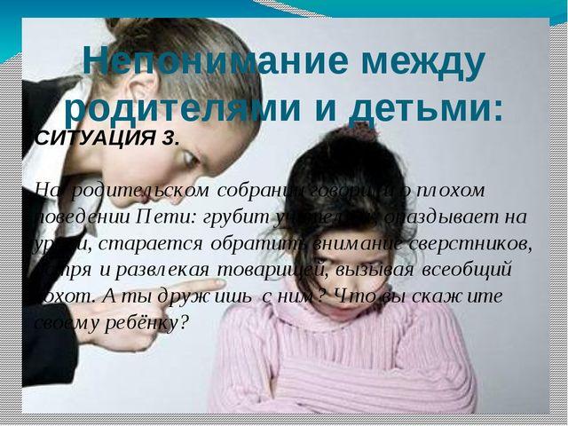 Непонимание между родителями и детьми: СИТУАЦИЯ 3. На родительском собрании г...