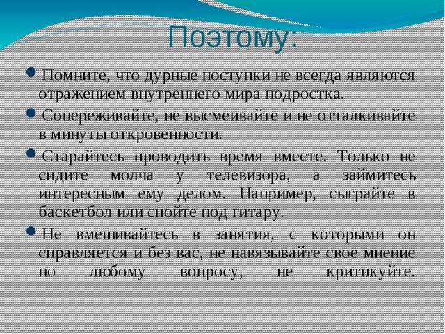 Поэтому: Помните, что дурные поступки не всегда являются отражением внутренне...
