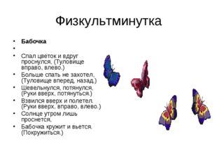 Бабочка Бабочка  Спал цветок и вдруг проснулся, (Туловище вправо, вл