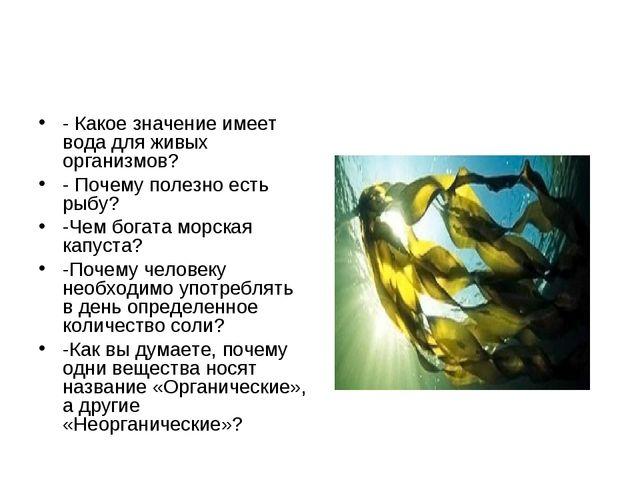 - Какое значение имеет вода для живых организмов? - Почему полезно есть рыбу...