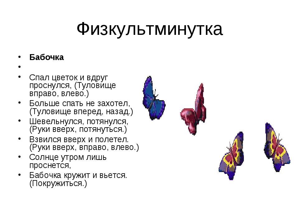Бабочка Бабочка  Спал цветок и вдруг проснулся, (Туловище вправо, вл...