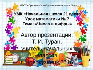 УМК «Начальная школа 21 века» Урок математики № 7 Тема: «Числа и цифры» Автор