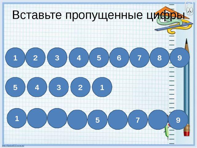 Вставьте пропущенные цифры 1 9 2 4 5 6 7 8 1 2 3 4 5 9 8 7 6 5 4 3 2 1 3
