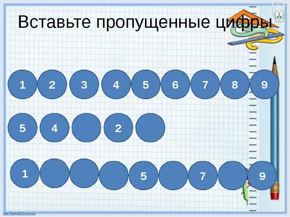 Вставьте пропущенные цифры 1 9 2 4 5 6 7 8 1 2 3 4 5 9 7 5 1 3