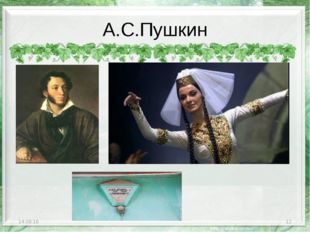 А.С.Пушкин * *