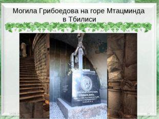 Могила Грибоедова на горе Мтацминда в Тбилиси * *