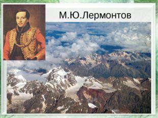 М.Ю.Лермонтов * *