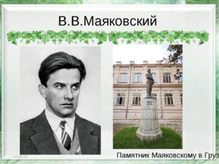 В.В.Маяковский * * Памятник Маяковскому в Грузии