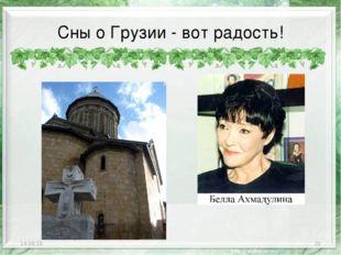 Сны о Грузии - вот радость! * *