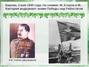 Берлин, 2 мая 1945 года. На снимке: М. Егоров и М. Кантария водружают знамя П