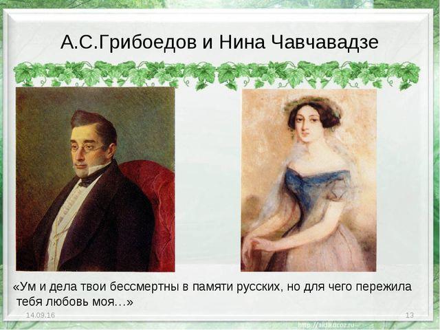 А.С.Грибоедов и Нина Чавчавадзе * * «Ум и дела твои бессмертны в памяти русск...
