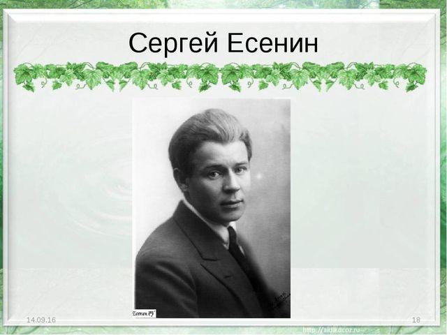 Сергей Есенин * *