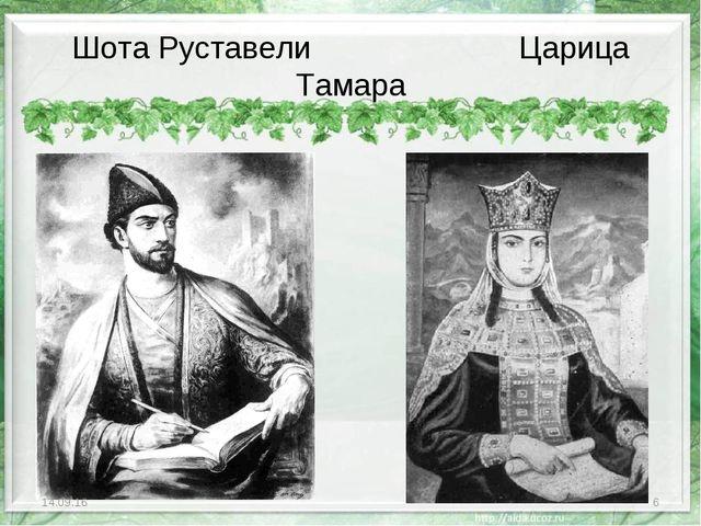 Шота Руставели Царица Тамара * *