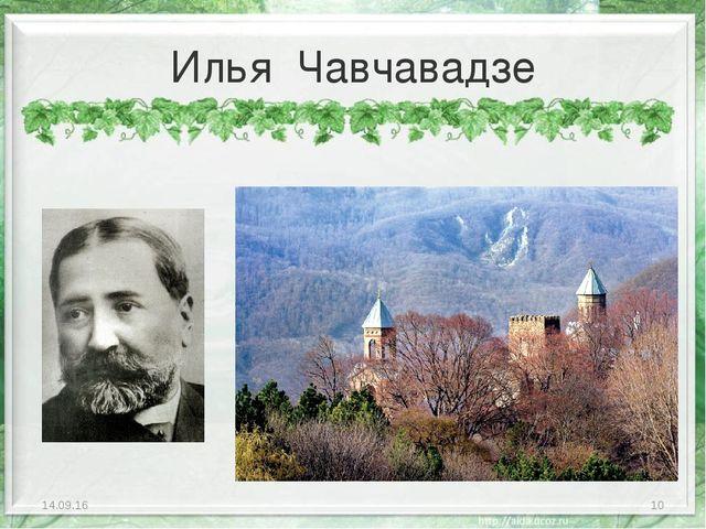 Илья Чавчавадзе * *