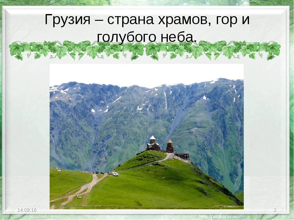Грузия – страна храмов, гор и голубого неба. * *