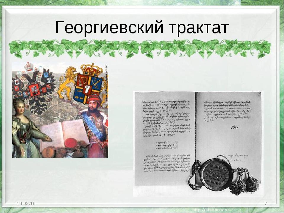 Георгиевский трактат * *