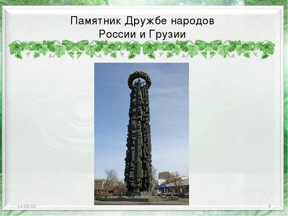 Памятник Дружбе народов России и Грузии * *